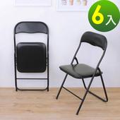 《頂堅》橋牌折疊椅/會議椅/工作椅/餐椅/摺疊椅(全黑色)-6入/組(全黑色)