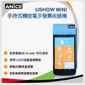 《ANICE》【含稅】Ushow Mini 手持式觸控電子發票收銀機