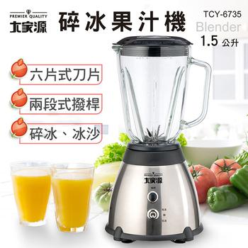 《大家源》1.5公升碎冰果汁機(TCY-6735)