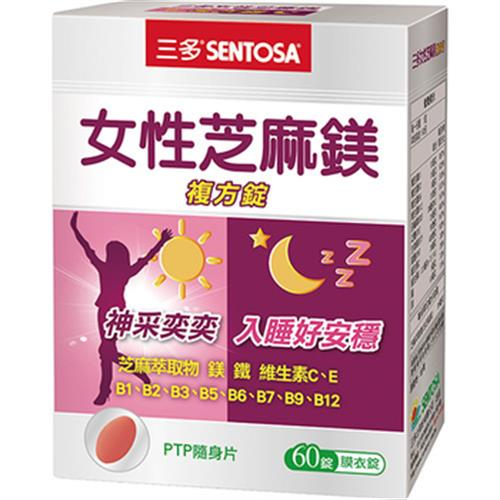 《三多》女性芝麻鎂複方錠(60錠/盒)