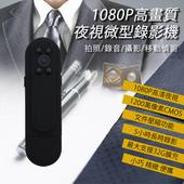 1080P 拍照/錄影/錄音多功能 夜視微型會議記錄錄影器