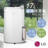 《樂金LG》17L變頻除濕機(晶鑽銀) MD171QSK1