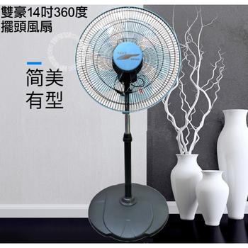 《雙豪》14吋360度擺頭風扇(TH-1481)