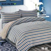 《Give Me Buy》日式條紋水洗棉加大三件式床包組(共三色)(條紋)