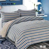 《Give Me Buy》日式條紋水洗棉雙人三件式床包組(共三色)(條紋)