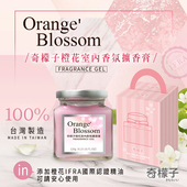 《奇檬子》橙花室內香氛擴香膏 120g(4入組)