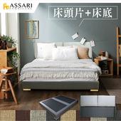 《ASSARI》梅薇思耐刮貓抓皮床組(床頭片+床底)-單大3.5尺(咖66056606)