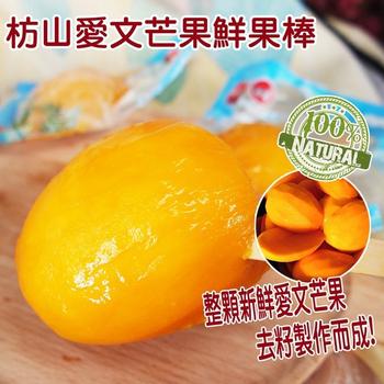 《老爸ㄟ廚房》枋山愛文芒果鮮果棒(120g/支)(9支)
