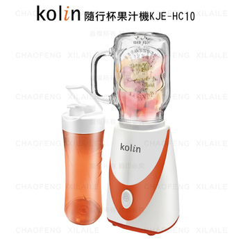 Kolin歌林隨行杯果汁機KJE-HC10