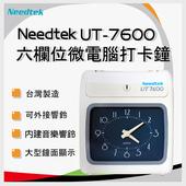 《Needtek優利達》《Needtek優利達》 UT-7600 微電腦打卡鐘+加購專用色帶