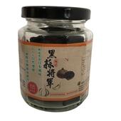 《黑蒜將軍》黑蒜頭仁 即食黑蒜(150g/罐)