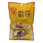 《仁者無敵》鹹蛋蟹黃蠶豆仁-60g/包(原味)