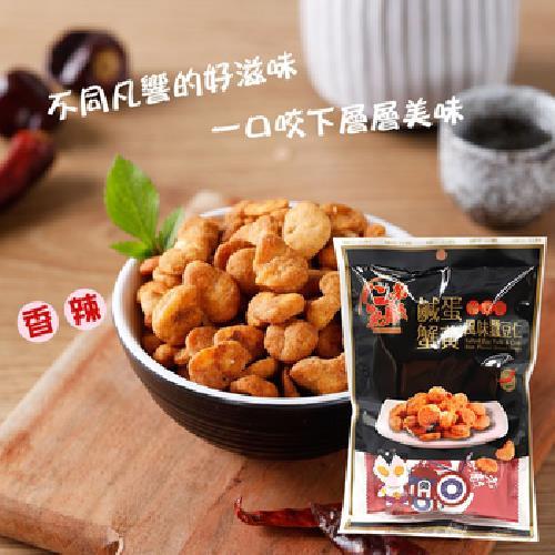 《仁者無敵》鹹蛋蟹黃蠶豆仁-60g/包(香辣)