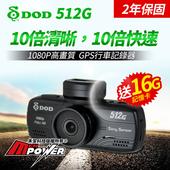 《DOD》512G GPS測速 1080p 行車紀錄器
