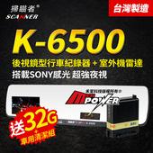 《掃瞄者》K-6500 後視鏡型行車紀錄器+室外機雷達 GPS測速警示器【台灣製造】
