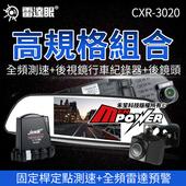 《征服者》雷達眼 CXR3020 後視鏡型全頻分離式測速雙鏡頭行車紀錄器