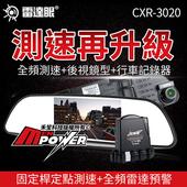 《征服者》雷達眼 CXR-3020 後視鏡行車紀錄器+室外機雷達