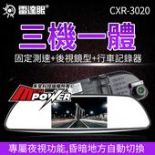 《征服者》雷達眼 CXR-3020 固定測速 星光夜視 後視鏡行車紀錄器