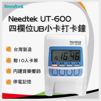 《Needtek 優利達》Needtek 優利達 UT-600 四欄位UB小卡打卡鐘+加購專用色帶