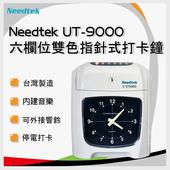 《Needtek 優利達》Needtek 優利達 UT-9000 六欄位雙色指針式打卡鐘