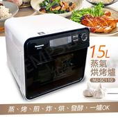 《國際牌Panasonic》15L蒸氣烘烤爐 NU-SC110