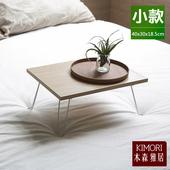 《木森雅居》KIMORI simple系折疊矮桌(小款) 40x30cm(楓木色款)