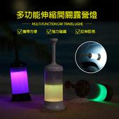多功能伸縮開關露營燈/警急照明燈 USB充電 磁鐵可吸附(白色)