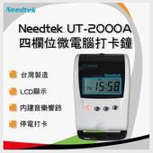 《Needtek 優利達》Needtek 優利達 UT-2000A 四欄位微電腦打卡鐘+加購專用色帶