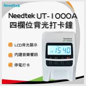 《Needtek 優利達》Needtek 優利達 UT-1000A 四欄位背光打卡鐘+加購專用色帶