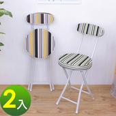 《頂堅》[沙發椅座]高背折疊椅/休閒椅/野餐椅/露營椅/摺疊椅(二色可選)-2入/組(綠色條紋)