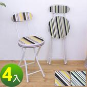 《頂堅》[沙發椅座]高背折疊椅/休閒椅/野餐椅/露營椅/摺疊椅(二色可選)-4入/組(黃色條紋)