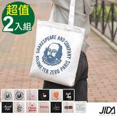 《JIDA》簡約文青肩背水洗帆布包(2入組)(可愛動物風)