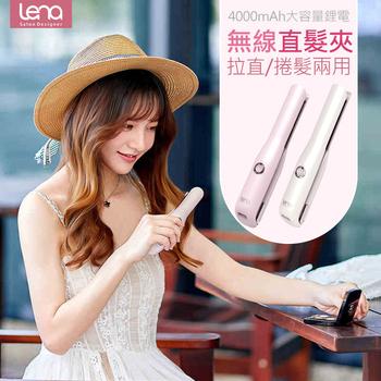 《Lena》無線充電直髮夾 捲髮棒 整髮器 拉直/捲髮兩用(茱萸粉)