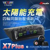 《X戰警》X-Guarder X7 Plus 胎外式 太陽能 胎壓偵測器
