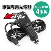 《艾瑞克》Mini USB 5V/1.2A 汽車點煙器充電線 車載專用車充線【線長4米】