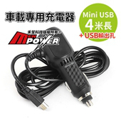 《艾瑞克》Mini USB 5V/2A 車載專用車充線【線長4米】