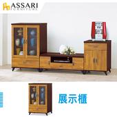 《ASSARI》威爾森展示櫃(寬80x深40x高122cm)