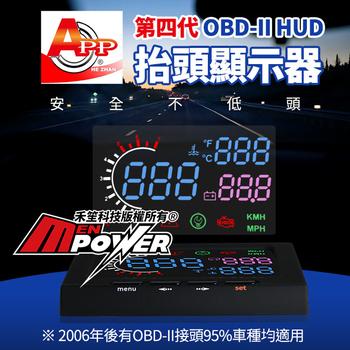【台灣製造】APP 第四代 OBD-II HUD 抬頭顯示器