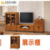 《ASSARI》歐恩展示櫃(寬80x深40x高122cm)
