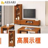 《ASSARI》歐恩高展示櫃(寬60x深38x高182cm)