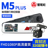 《響尾蛇》台灣製造 M5 PLUS 雙鏡頭款 4.5吋大螢幕 後視鏡行車紀錄器