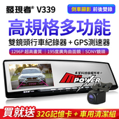 《發現者》V339 雙鏡頭 GPS測速 前後雙錄 高規格多功能行車紀錄器【台灣製造】