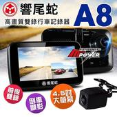 《響尾蛇》A8 前後雙錄高畫質 4.5吋大螢幕 行車紀錄器【台灣製造】