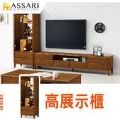 《ASSARI》米亞高展示櫃(寬65x深41x高176cm)