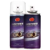 車燈/燈殼 修復噴霧(150ml/罐)