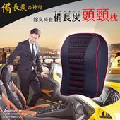 《安伯特》備長炭抗菌椅套(頭頸枕)除臭除濕 抗菌透氣 防電磁波(頭頸枕)
