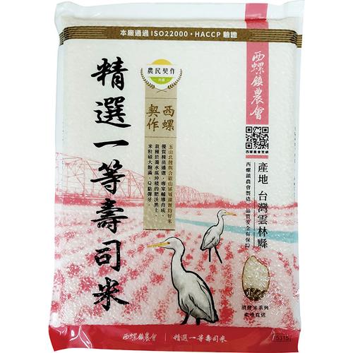 《西螺鎮農會》精選一等壽司米(1.5kg)