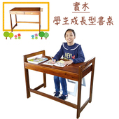 《2H傢俱屋》加大成長型 全實木書桌(加大成長型全實木書桌)