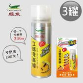 《鱷魚》立螞見真蟑噴霧劑 60ml/罐(X3罐)