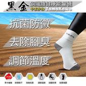 《YAMAKAWA》銅纖維健康能量寬口襪(黑色3雙+白色3雙)